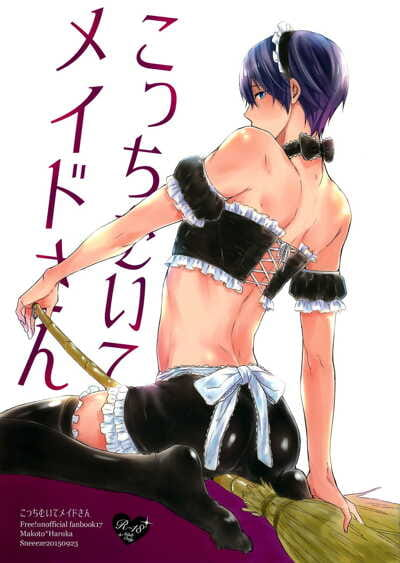 Kocchi Muite Maid-san - Over..