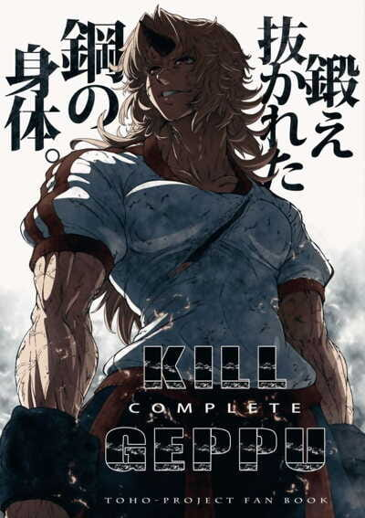 KILL GEPPU COMPLETE - part..